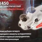 Рубанок электрический Уралмаш РЭ 1450