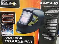 Сварочная маска Искра MCA-401
