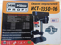 Станок сверлильный настольный Ижмаш Профи ИСТ-1350-16