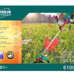 Бензокоса Spektr SGT-6100 (3ножа+2леска)