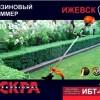 Бензокоса Ижевск Искра ИБТ-6200 (3ножа+2лески)