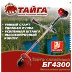 Бензокоса Тайга БГ-4300 (2ножа+1леска)