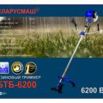 Бензокоса Беларусмаш БТБ-6200 (3ножа+2лески)