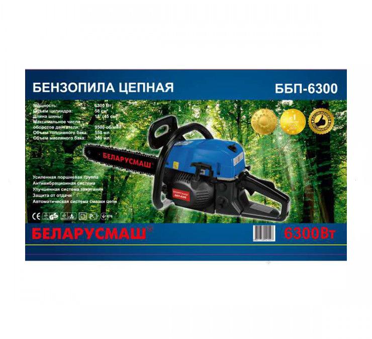 Бензопила Беларусмаш ББП-6300 (2шины, 2цепи)
