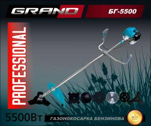 Бензокоса Grand БГ 5500