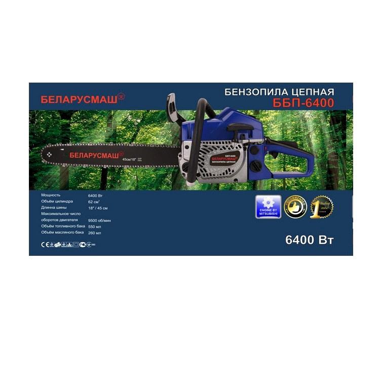 Бензопила Беларусмаш ББП-6400 (1 шина, 1 цепь)
