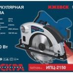 Пила дисковая Ижевск Искра ИПЦ-2150