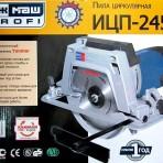 Пила дисковая Ижмаш ИЦП-2450 Профи
