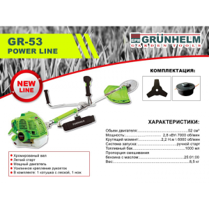grunhelm-gr-53-power-line-750x750