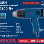 Фен промышленный Ижевск Искра ИФП-2100
