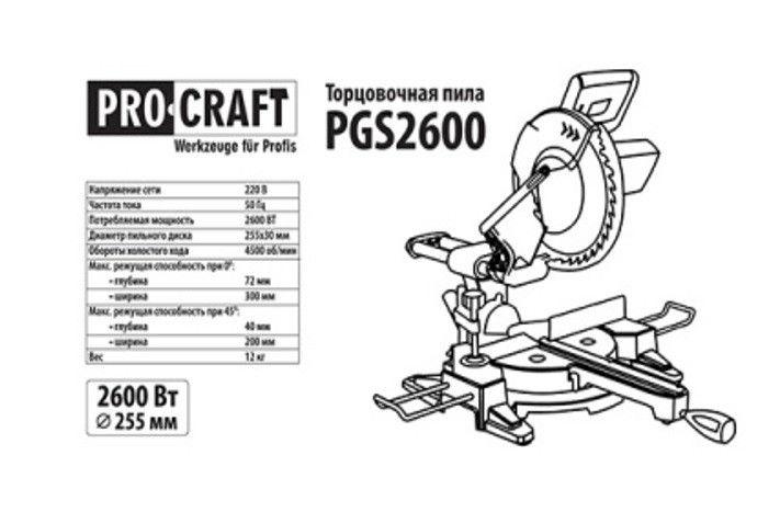 Пила торцовочная ProCraft PGS-2600