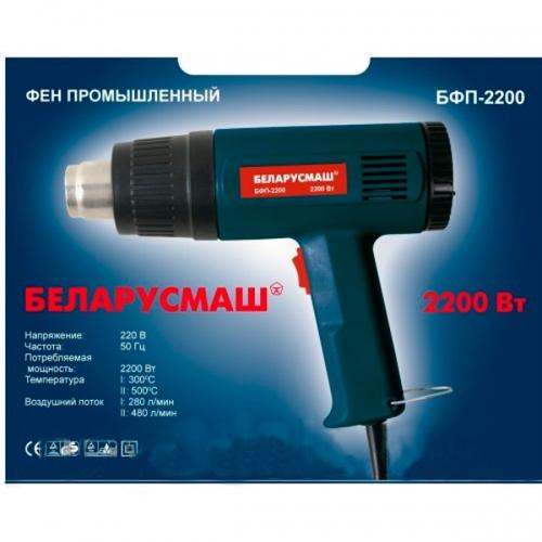 Фен промышленный Беларусмаш БФП-2200