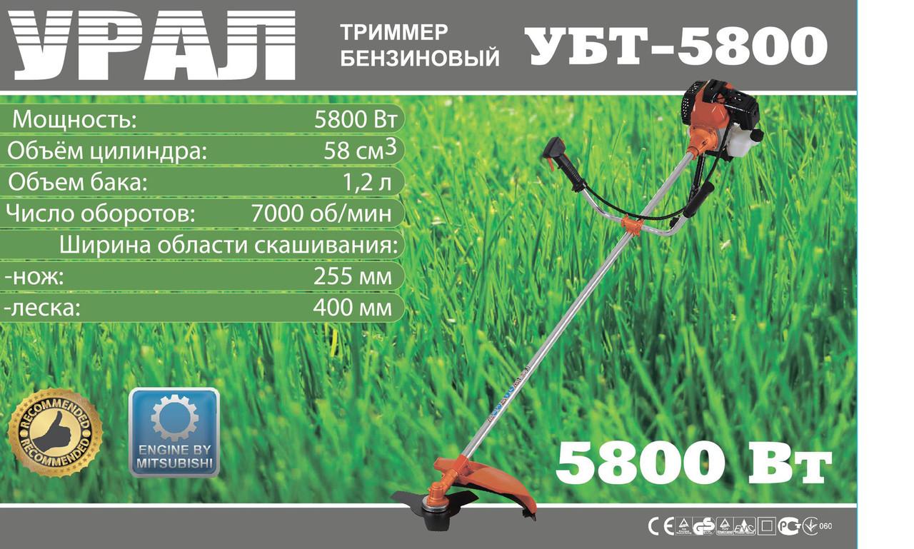 Бензокоса Урал УБТ-5800 (нож+леска)