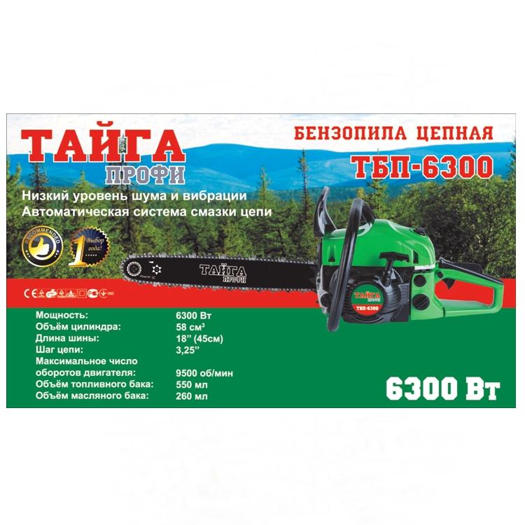 Бензопила Тайга Профи ТБП-6300 (1 шина+1 цепь)
