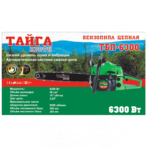 Бензопила Тайга Профи ТБП-6300 (2 шины+2 цепи)