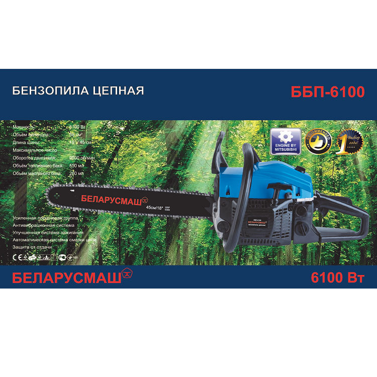 Бензопила Беларусмаш ББП-6100 (1 шина, 1 цепь)