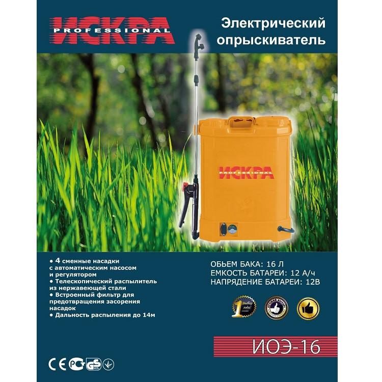 Аккумуляторный опрыскиватель Искра ИОЭ-16