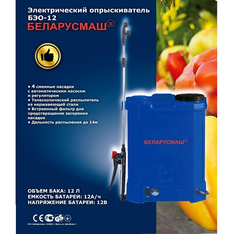 Аккумуляторный опрыскиватель Беларусмаш БЭО-12