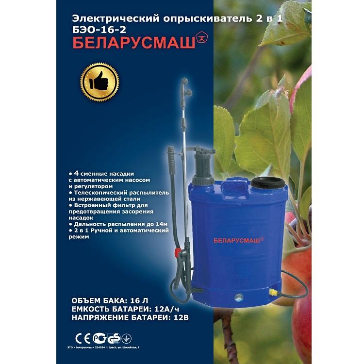 Аккумуляторный опрыскиватель Беларусмаш БЭО-16-2 (2 в 1)