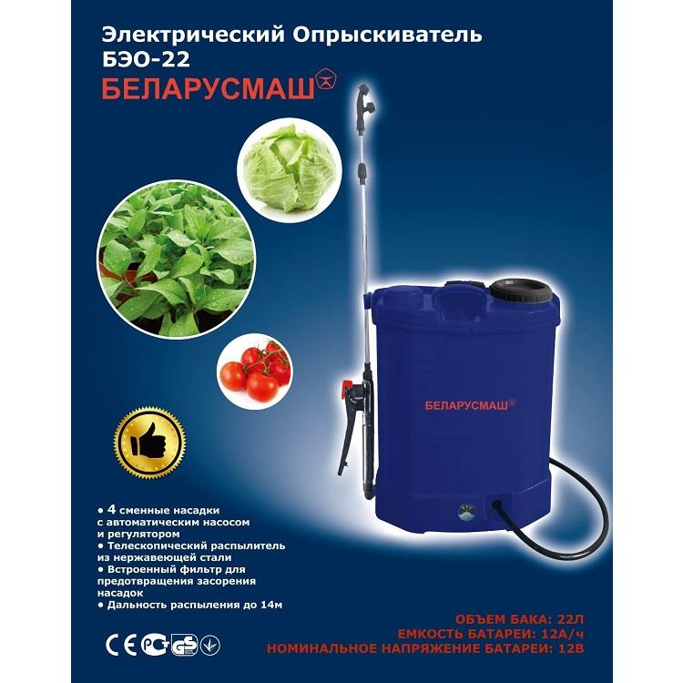 Аккумуляторный опрыскиватель Беларусмаш БЭО-22