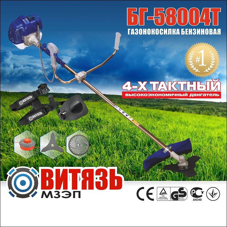 Бензокоса Витязь БГ-5800 (4-х тактная)