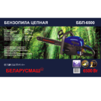 Бензопила Беларусмаш ББП-6500 (1 шина+1 цепь)