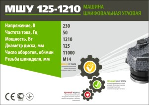 Болгарка Белорус МШУ 125-1210 (2)