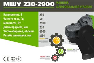 Болгарка Белорус МШУ 230-2900 4 (1)