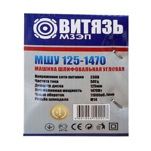 Болгарка Витязь МШУ 125-1470 (1)