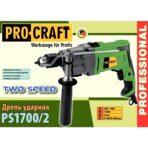 Дрель ударная ProСraft PS-1700/2 (Двухскоростная)