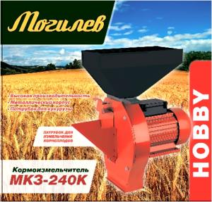 Кормоизмельчитель Могилев МКЗ 240 К (2)