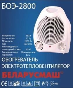 Тепловентилятор Беларусмаш БОЭ-2800 (1)