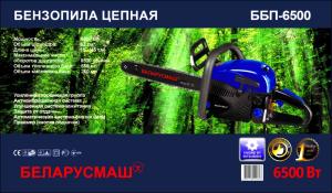 бензопила беларусмаш 6500