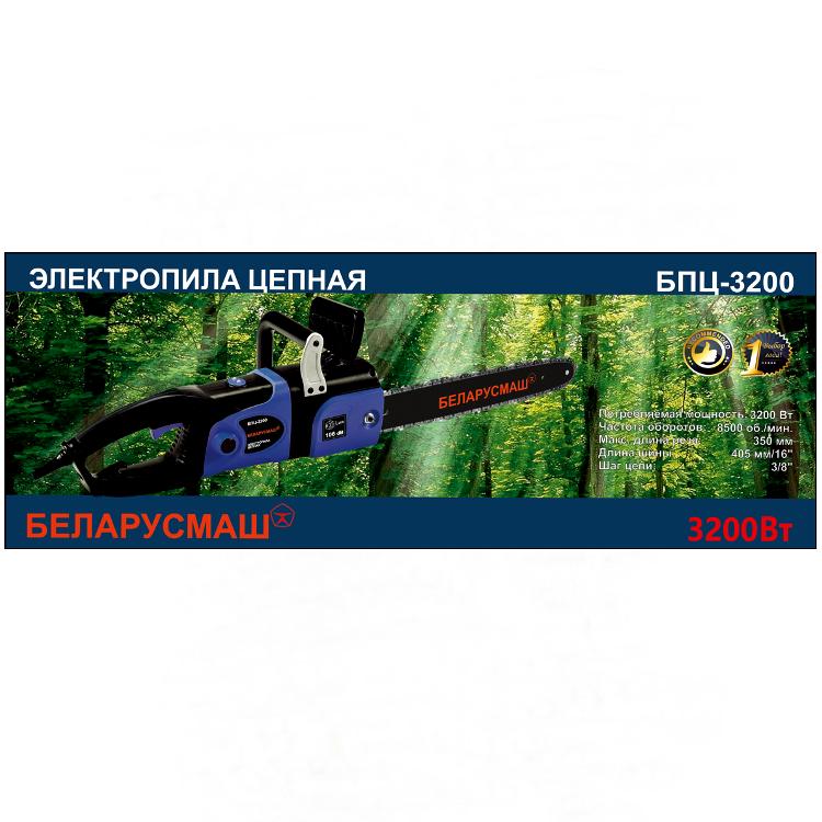 Электропила Беларусмаш БПЦ-3200 (2 шины+2 цепи)
