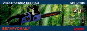 электропила беларусмаш бпц-3200 (2)