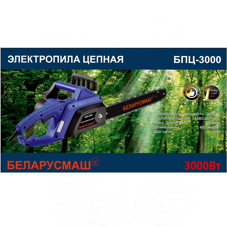 Электропила Беларусмаш БПЦ-3000 (2 шины+2 цепи)