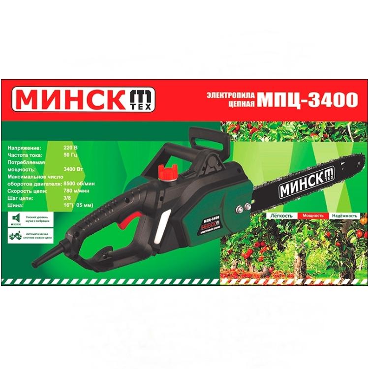 Электропила Минск МПЦ-3400 (2 шины+2 цепи)