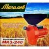 Кормоизмельчитель (зернодробилка) Могилев МКЗ-240