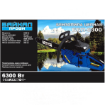 Бензопила Байкал Профи ББП-6300
