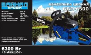 Бензопила Байкал Профи ББП-6300 (2)