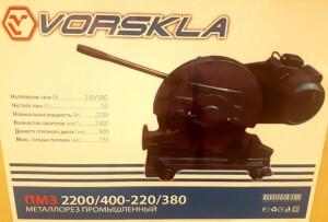 Металлорез Vorskla ПМЗ 2200400-230 (2)
