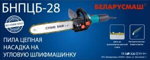 Беларусмаш БНПЦБ-28