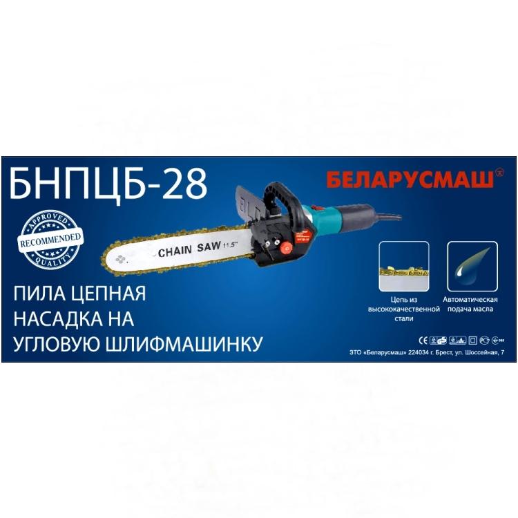 Насадка цепная пила на болгарку Беларусмаш БНПЦБ-28