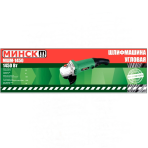 Болгарка Минск МШМ 125/1450