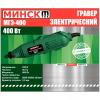 Гравер Минск МГЭ-400