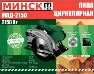 Дисковая пила Минск МПД-2150