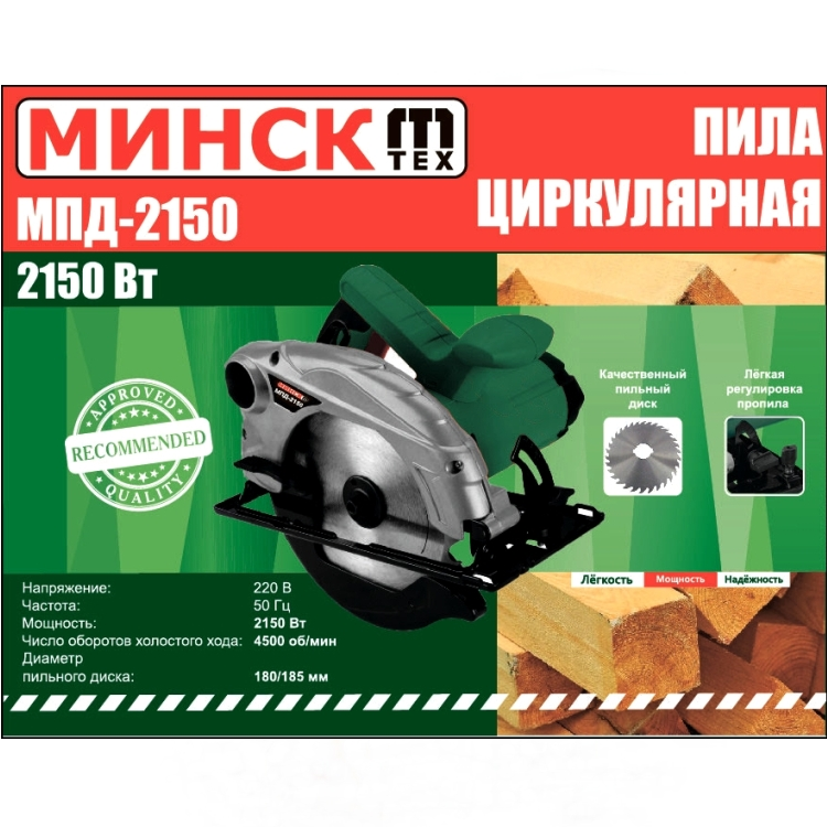 Дисковая пила Минск МПД-2150 (2 диска)