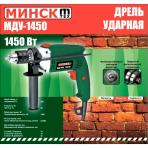Дрель ударная Минск МДУ-1450