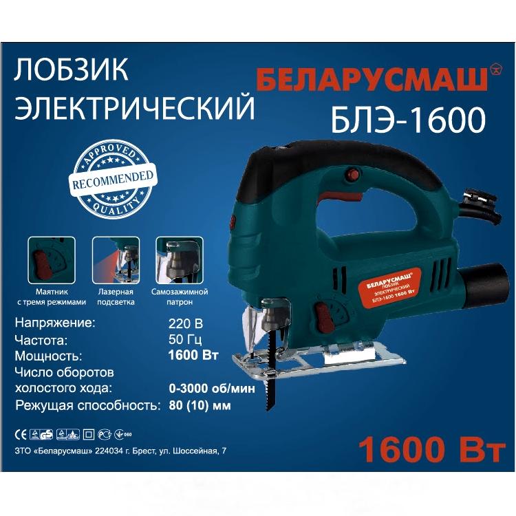 Лобзик Беларусмаш БЛЭ-1600 (Лазер)