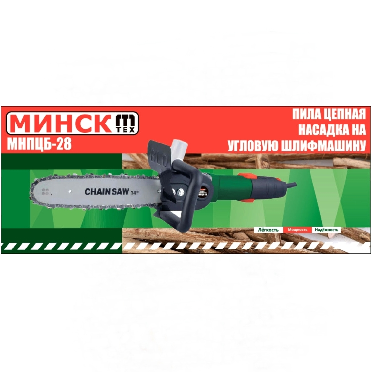 Насадка цепная пила на болгарку Минск МНПЦБ-28